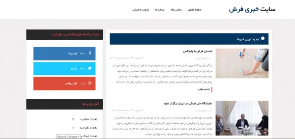 سایت خبری فرش