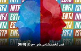 تست شخصیتشناسی مایرز-بریگز (MBTI)