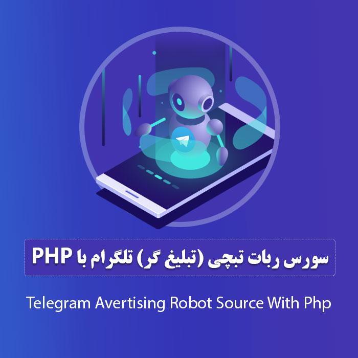 سورس ربات تبچی (تبلیغ گر) تلگرام