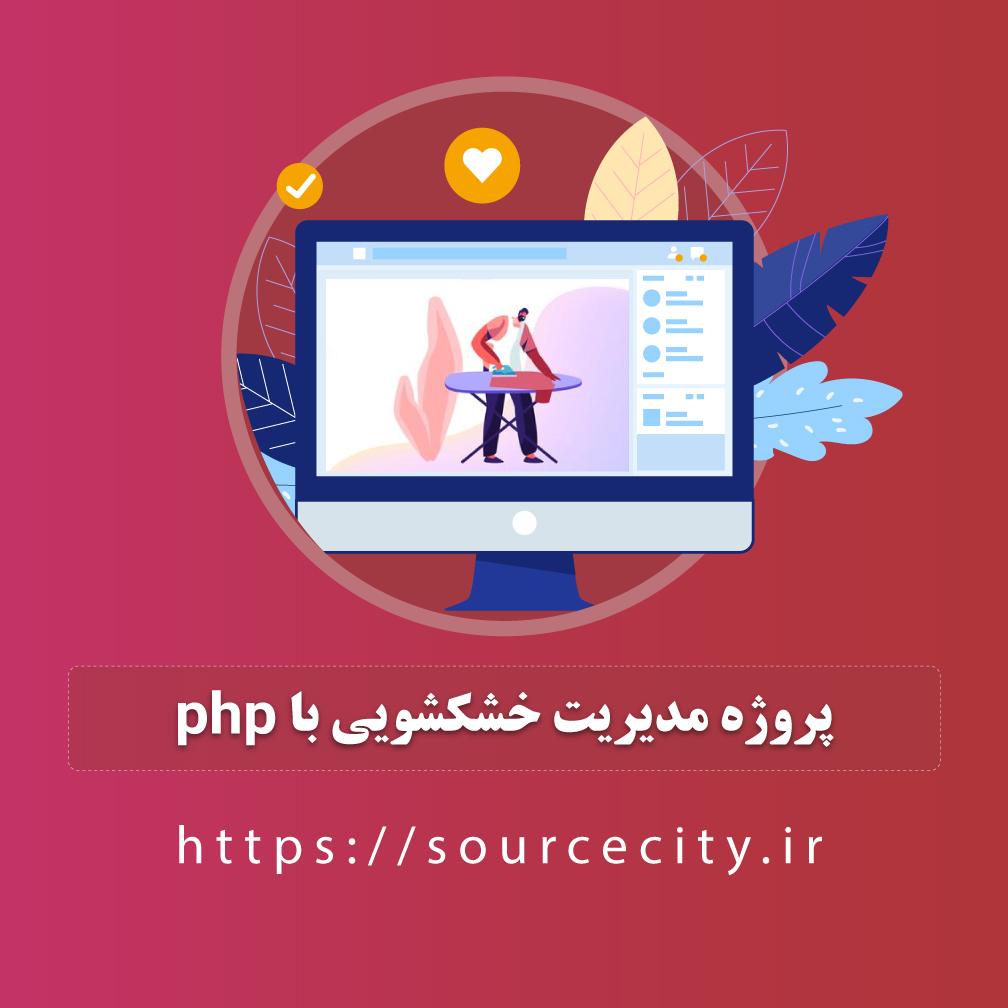 پروژه مدیریت خشکشویی با php