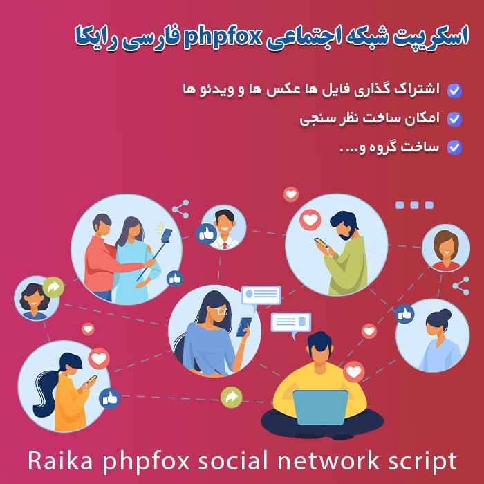 اسکریپت شبکه اجتماعی phpfox فارسی رایکا