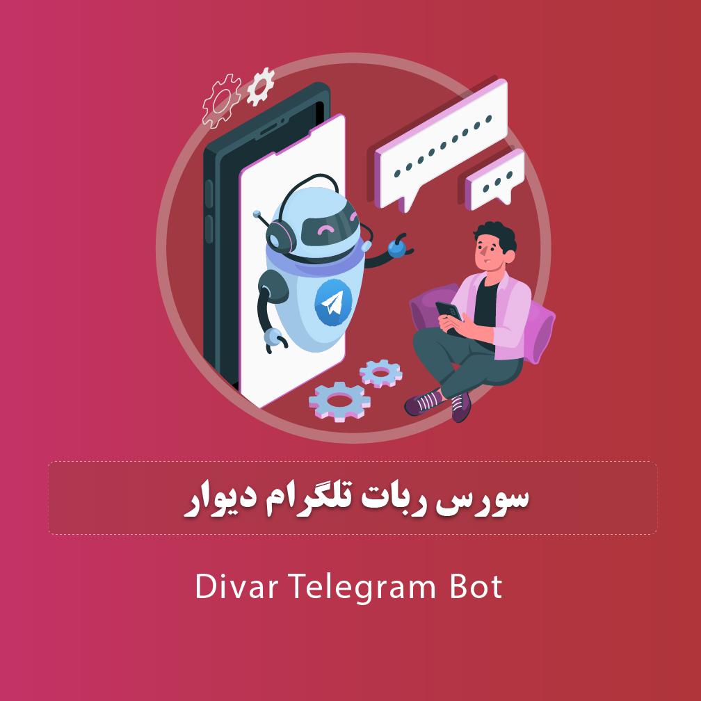 سورس ربات تلگرام دیوار