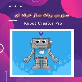 سورس ربات ساز حرفه ای و پیشرفته + آموزش کامل نصب و راه اندازی