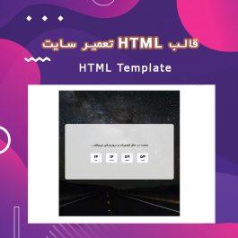 قالب html تک صفحه ای تعمیرات و بروز رسانی سایت