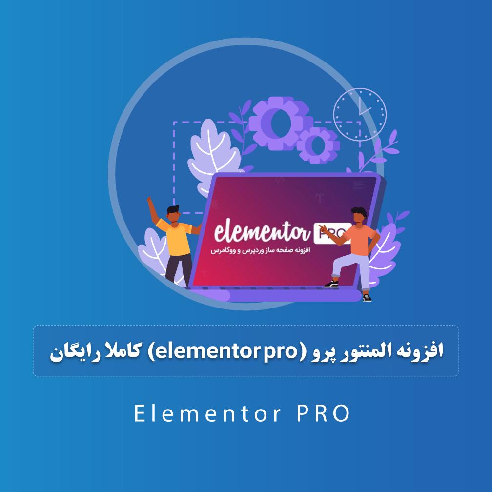 افزونه المنتور پرو (elementor pro) کاملا رایگان