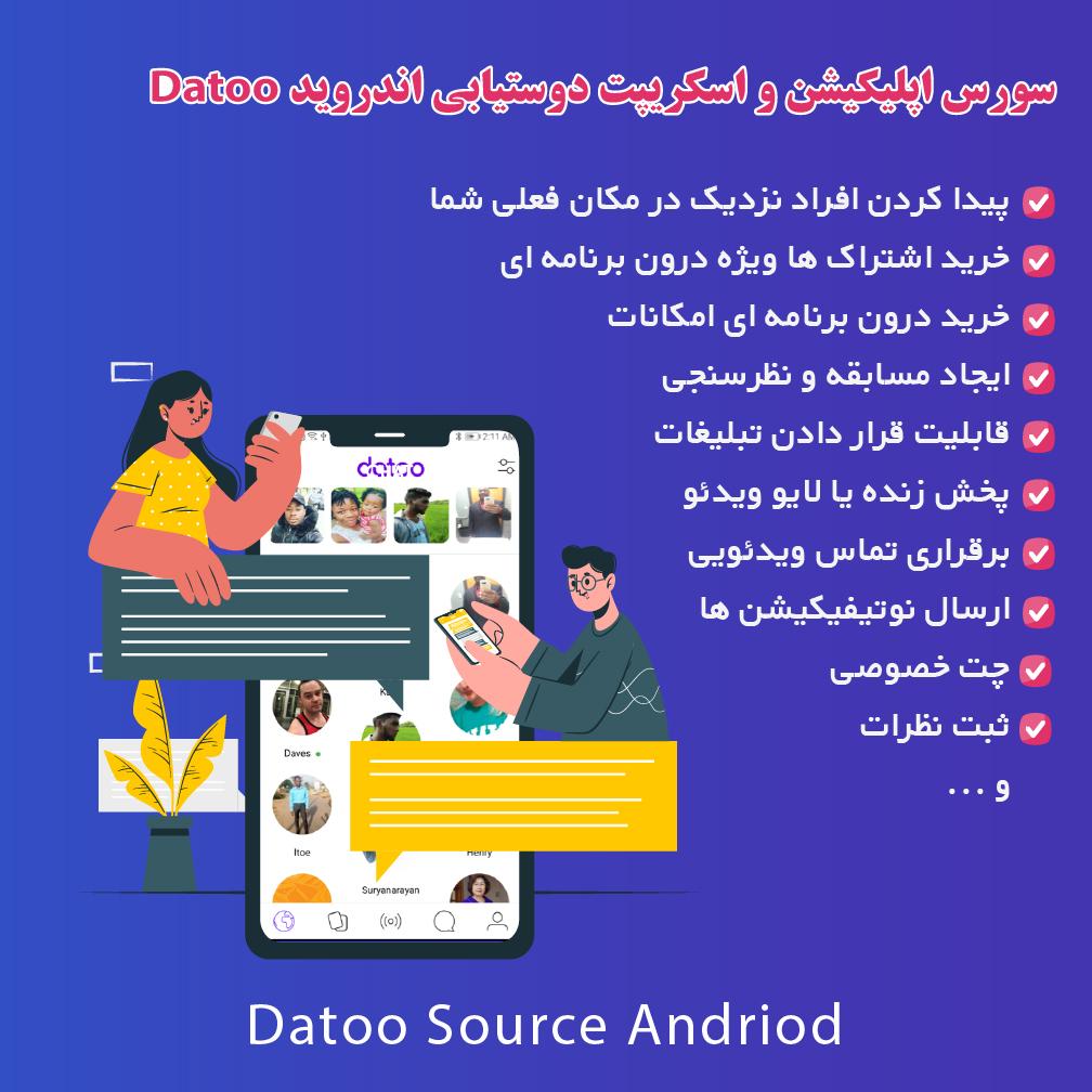 سورس اپلیکیشن و اسکریپت دوستیابی اندروید Datoo