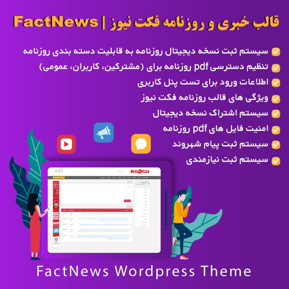 قالب خبری و روزنامه فکت نیوز | FactNews