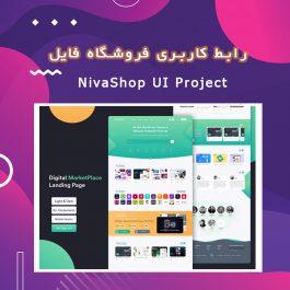 رابط کاربری صفحه فرود فروشگاه فایل nivashop