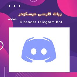 سورس ربات دیسکورد(Moderator v2) / فارسی / راه اندازی رایگان