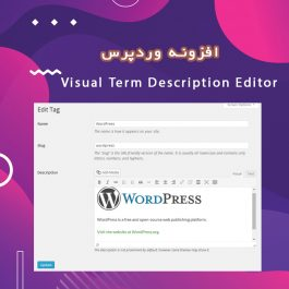 افزونه وردپرس Visual Term Description Editor