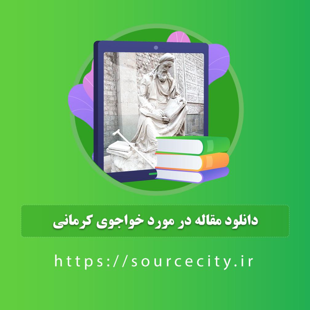 دانلود مقاله در مورد خواجوی کرمانی