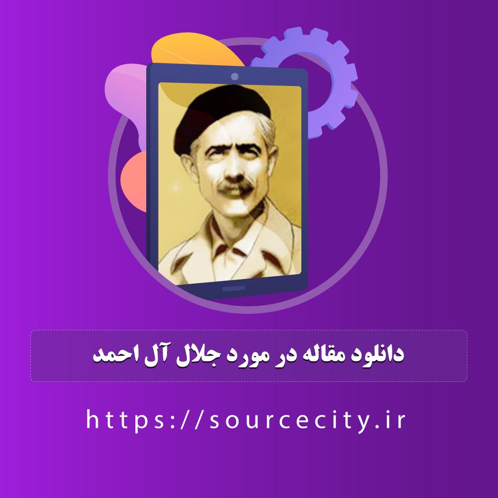 دانلود مقاله در مورد جلال آل احمد