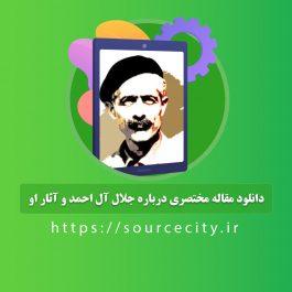 دانلود مقاله مختصري درباره جلال آل احمد و آثار او