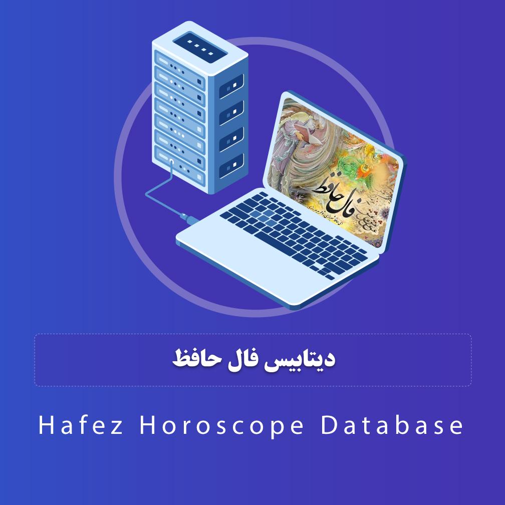 دیتابیس فال حافظ