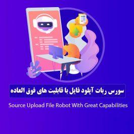 سورس ربات آپلود فایل با قابلیت های فوق العاده