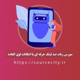 سورس ربات ضد لینک حرفه ای با امکانات فوق العاده