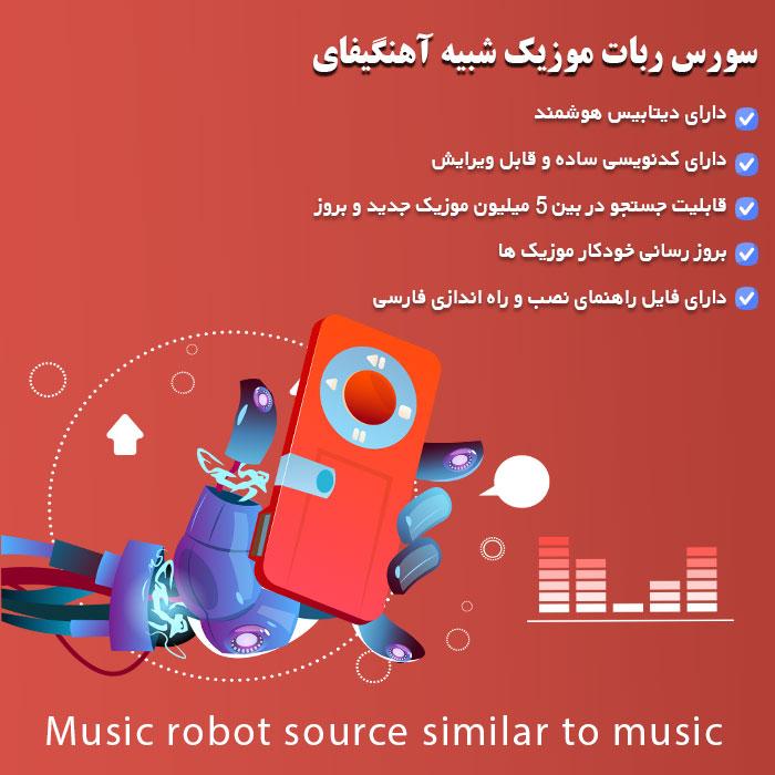 سورس ربات موزیک شبیه آهنگیفای