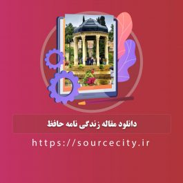 دانلود مقاله زندگی نامه حافظ