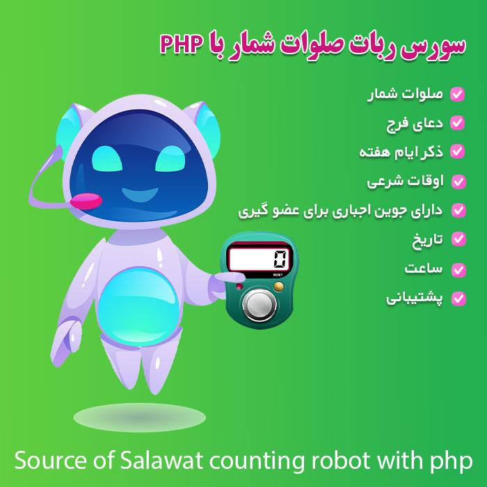 سورس ربات صلوات شمار
