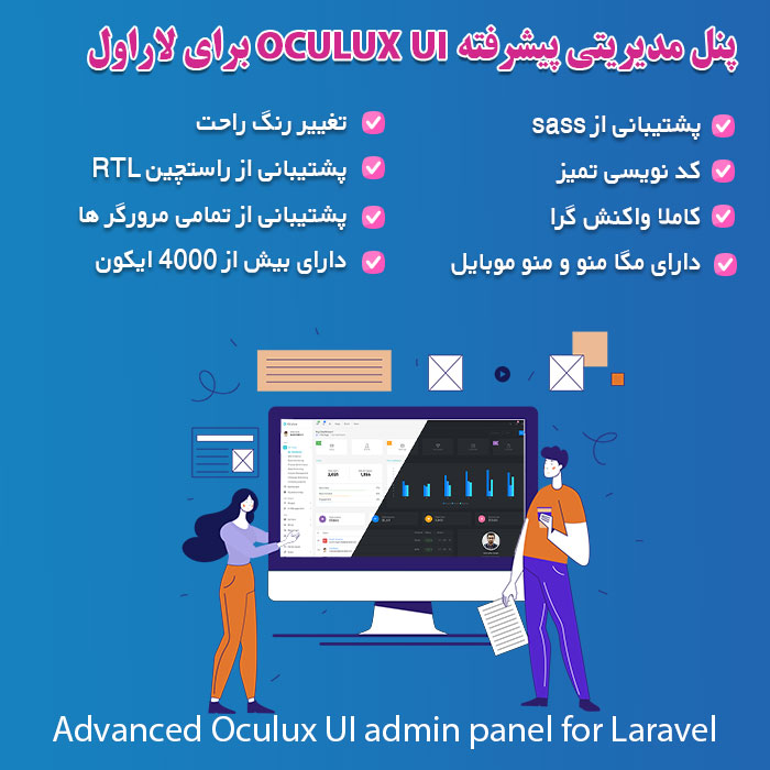 پنل مدیریتی پیشرفته Oculux UI برای لاراول