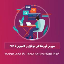 سورس فروشگاهی موبایل و کامپیوتر با php