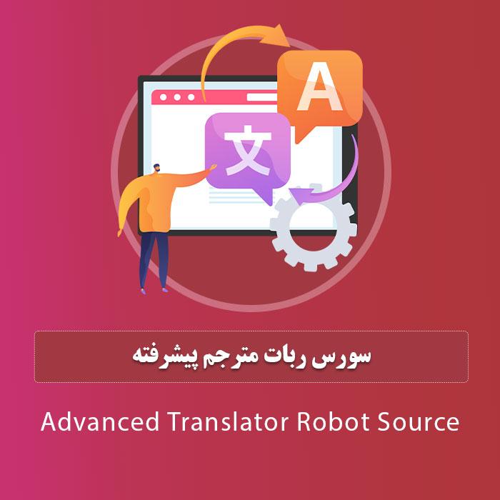 سورس ربات مترجم پیشرفته