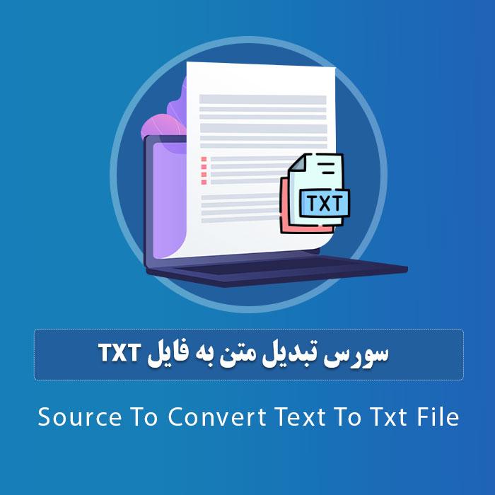 سورس تبدیل متن به فایل txt