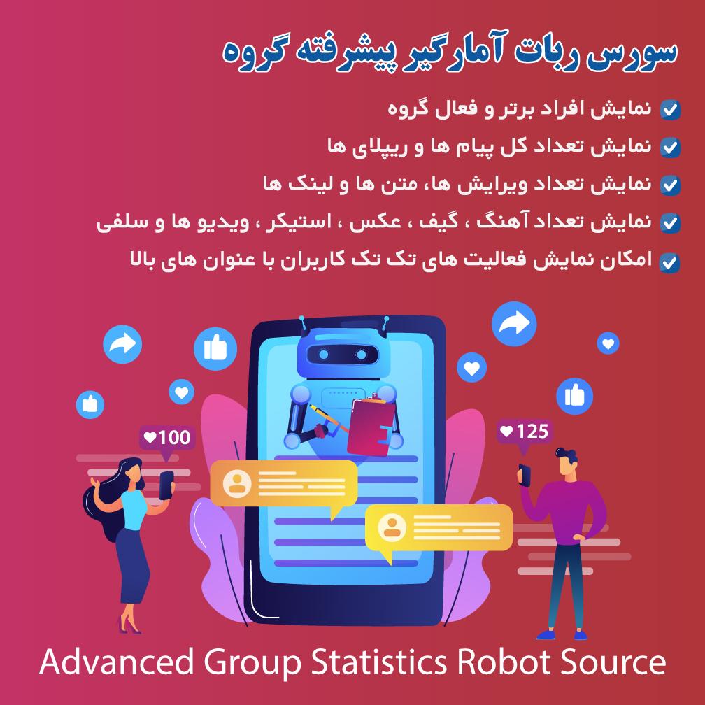 سورس ربات آمارگیر پیشرفته گروه