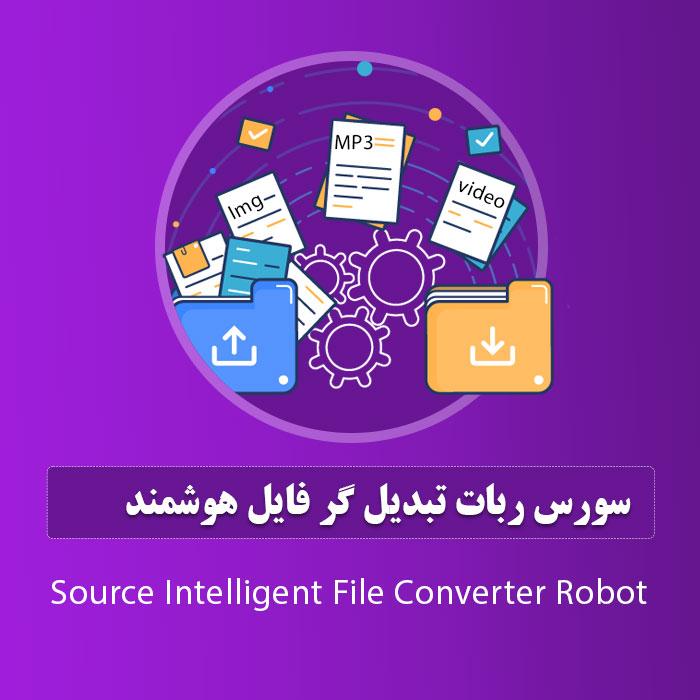 سورس ربات تبدیل گر فایل هوشمند