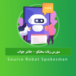سورس ربات سخنگو – حاضر جواب
