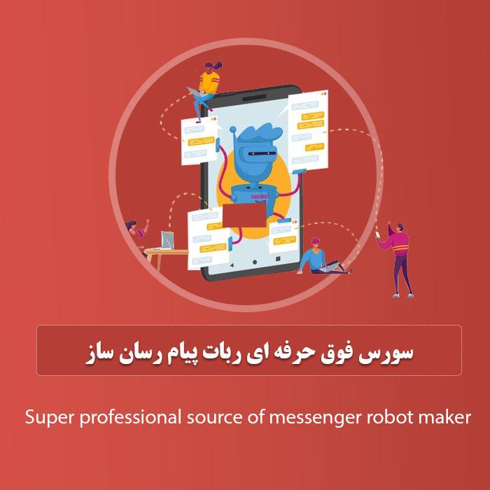 سورس فوق حرفه ای ربات پیام رسان ساز