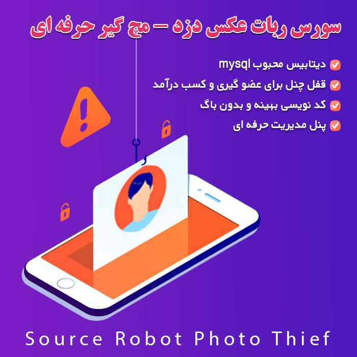 سورس ربات عکس دزد – مچ گیر حرفه ای