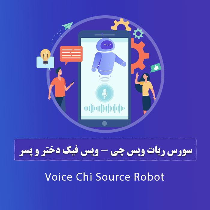 سورس ربات ویس چی – ویس فیک دختر و پسر