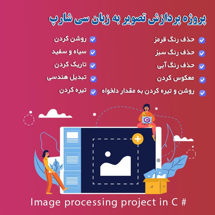 پروژه پردازش تصویر به زبان سی شارپ