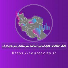 بانک اطلاعات جامع و کامل اسامی استانها، شهرستانها و شهرهای ایران