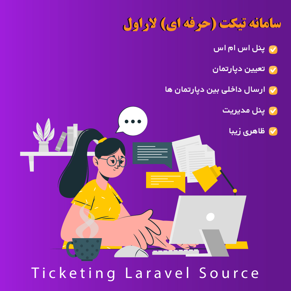سامانه تیکت (حرفه ای) لاراول-PHP