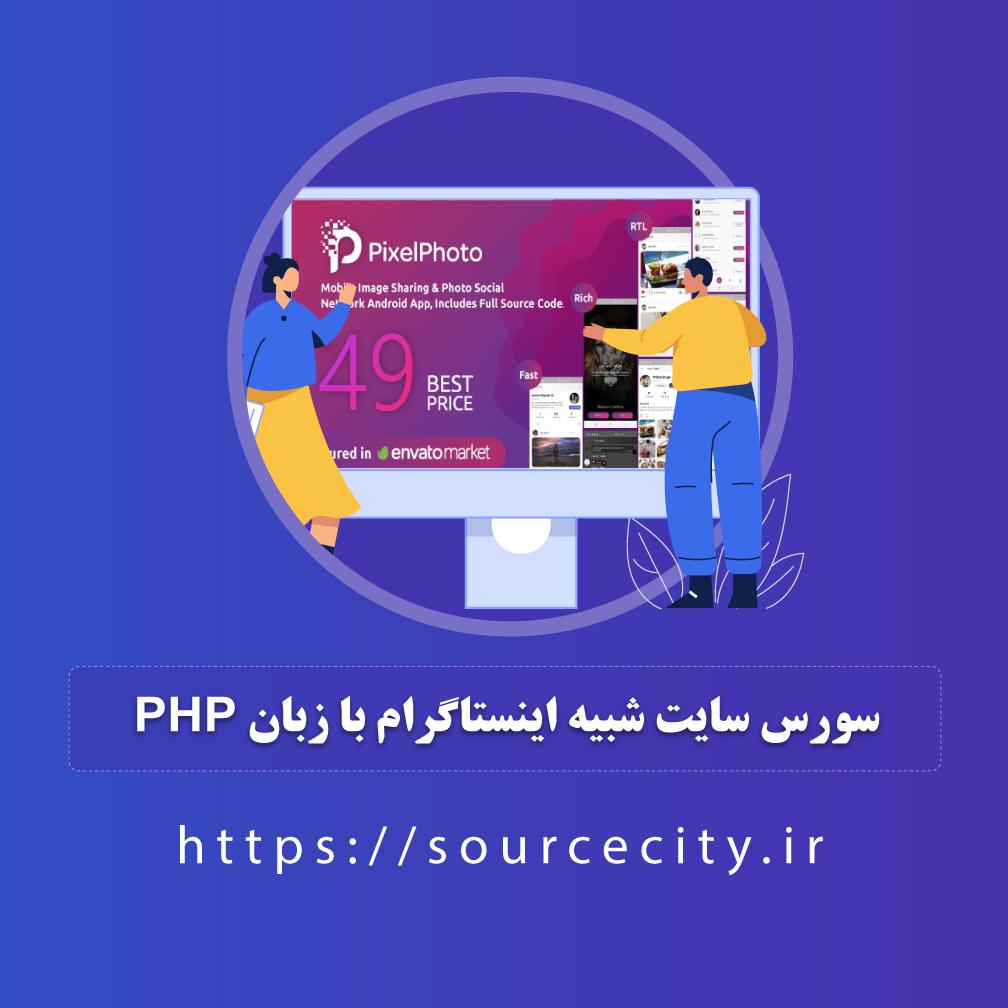 سورس سایت شبیه اینستاگرام با زبان PHP
