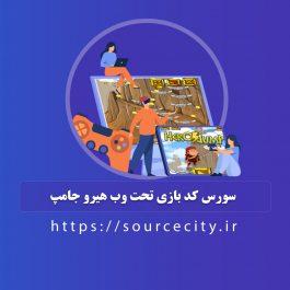 سورس کد بازی تحت وب هیرو جامپ