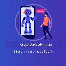 سورس ربات سخنگو پیشرفته