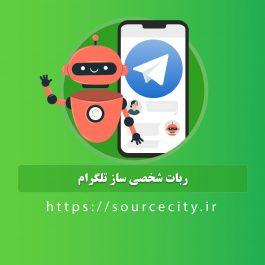ربات شخصی ساز تلگرام