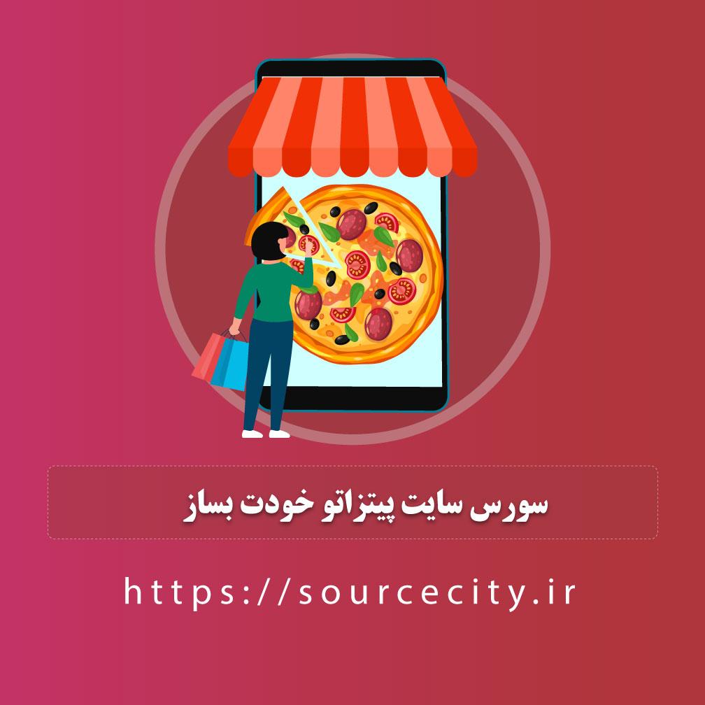 سورس سایت پیتزاتو خودت بساز