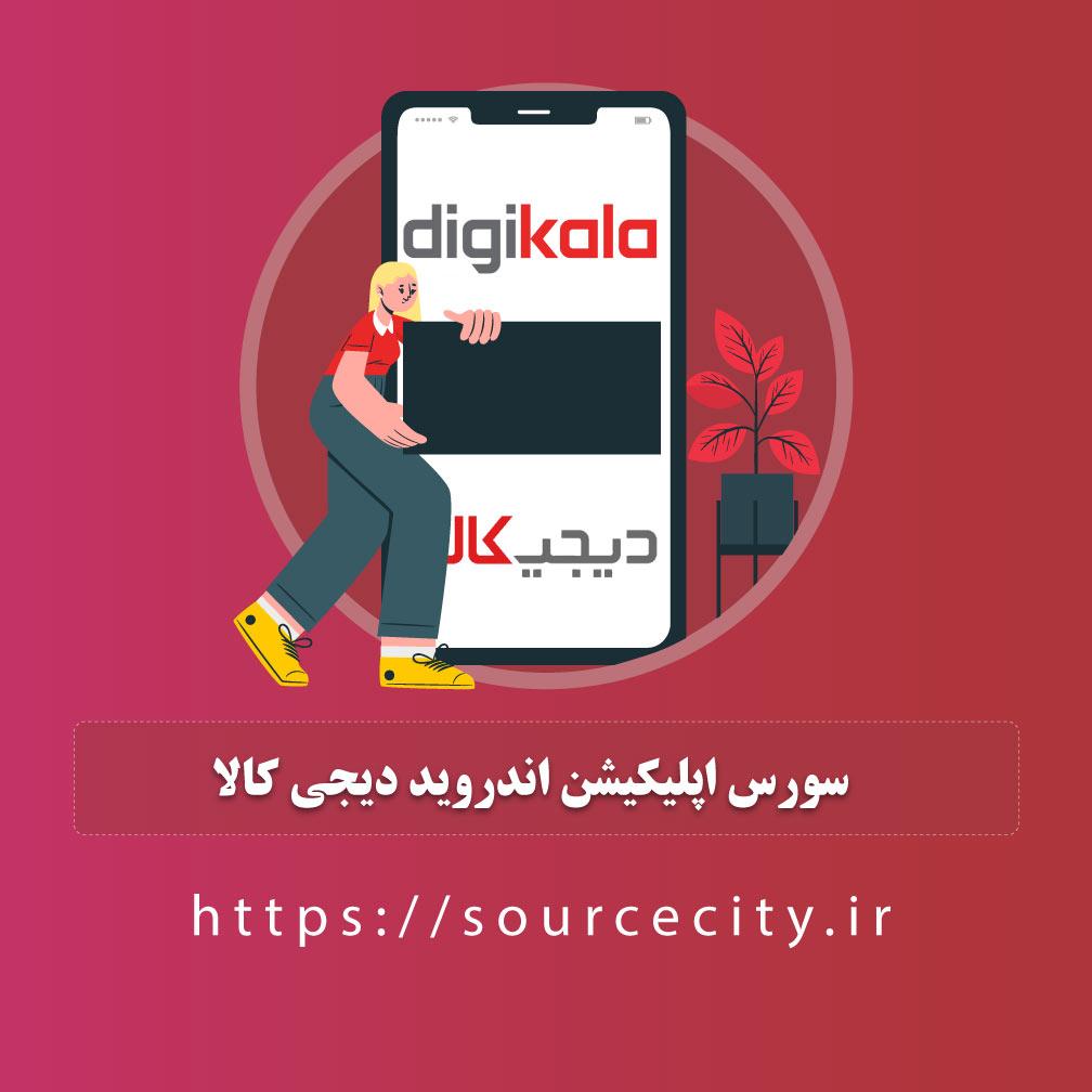 سورس اپلیکیشن اندروید دیجی کالا